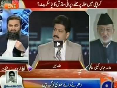 Capital Talk (How to End Terrorism in the Pakistan of Quaid) - 11th September 2014