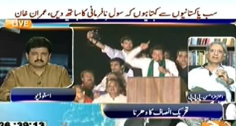 Capital Talk (Imran Khan Announces Civil Disobedience) 9PM To 10PM – 17th August 2014