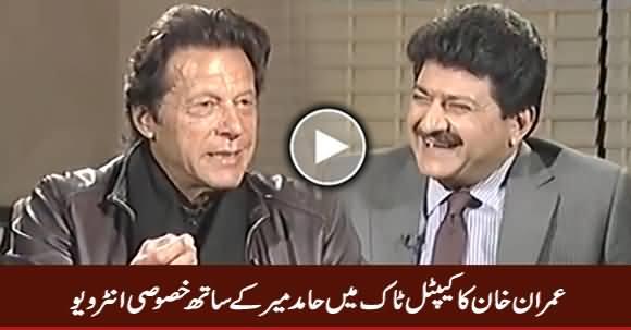 Capital Talk (Imran Khan Exclusive Interview) - 1st January 2017