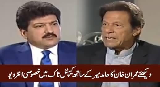 Capital Talk (Imran Khan Exclusive Interview) - 27th October 2016