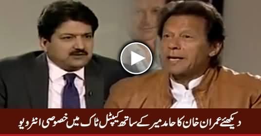 Capital Talk (Imran Khan's Exclusive Interview) - 21st December 2016