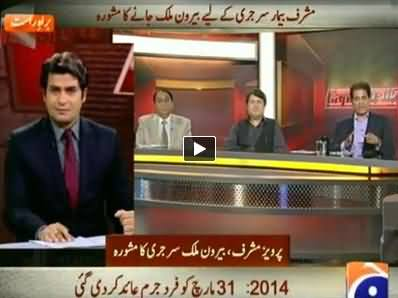 Capital Talk (Is Pervez Musharraf Going out of Pakistan?) – 7th May 2014