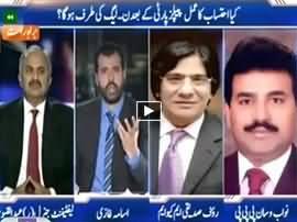 Capital Talk (Kya PMLN Ka Bhi Ehtisab Hoga?) - 26th November 2015