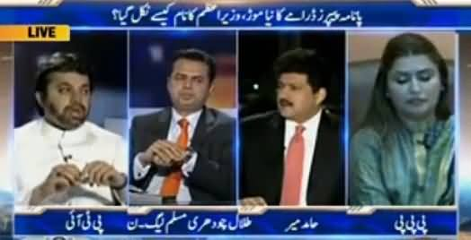 Capital Talk (New Turn in Panama Drama, PM's Name Out) - 26th May 2016