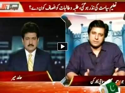 Capital Talk (No Education, Who will Give Justice to Students?) - 24th September 2014