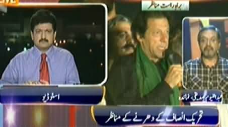 Capital Talk (PTI and PAT Dharna in Red Zone, What Next?) 7PM To 9PM - 20th August 2014