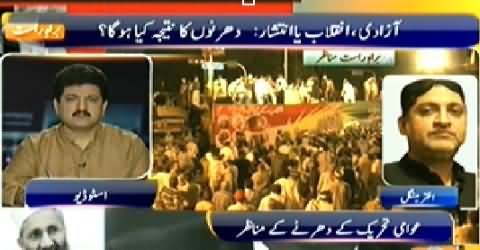 Capital Talk (Special Transmission) 7PM To 8PM –17th August 2014