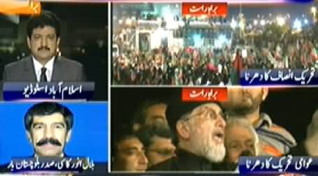 Capital Talk (Special Transmission on Long Marches) 7PM To 8PM – 21st August 2014