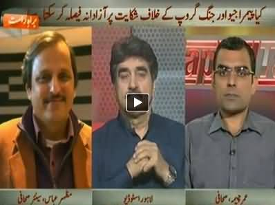 Capital Talk Special (Will PEMRA Do Justice with Geo) - 30th April 2014