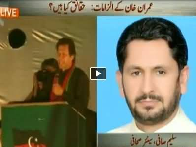 Capital talk (What is the Reality in Allegations of Imran Khan) - 12th May 2014