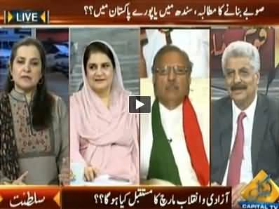 Capital Tv (Special Transmission Azadi & Inqilab March) 10PM to 11PM - 20th September 2014