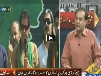 Capital Tv (Special Transmission Azadi & Inqilab March) 11PM To 12AM - 16th September 2014