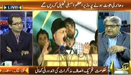 Capital Tv (Special Transmission Azadi & Inqilab March) 7PM To 8PM - 10th September 2014