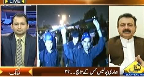 Capital Tv (Special Transmission Azadi & Inqilab March) 7PM to 8PM - 20th September 2014