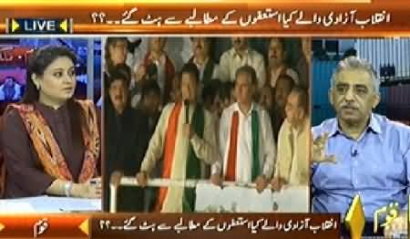 Capital Tv (Special Transmission Azadi & Inqilab March) 8PM To 9PM - 10th September 2014