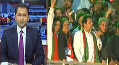 Capital Tv (Special Transmission Azadi & Inqilab March) 8PM To 9PM – 21st September 2014
