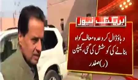 Capt r Safdar's response after he was left alone by Nawaz Sharif, Maryam in court