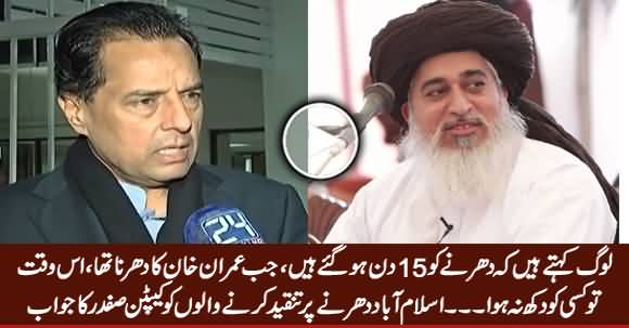 Captain (R) Safdar's Reply To Those Who Are Criticizing Tehreek e Labbaik Dharna