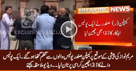 Captain (R) Safdar Scuffle With Police on Maryam Nawaz's Appearance Before Court
