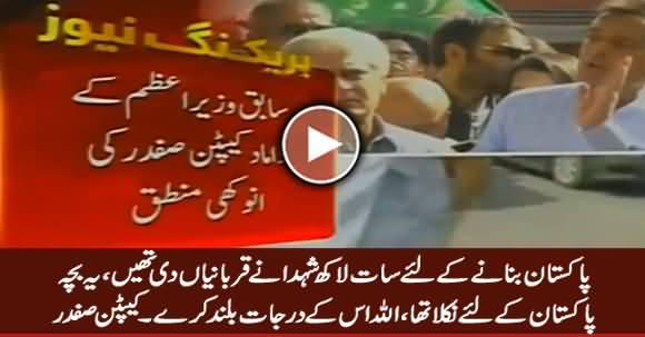 Captain (R) Safdar Statement on Child Killed by Nawaz Sharif's Squad