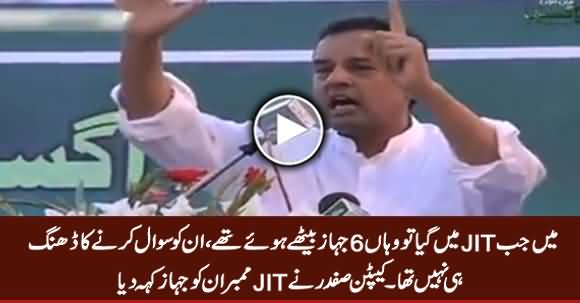 Captain Safdar Called JIT Members Jahaz in His Speech