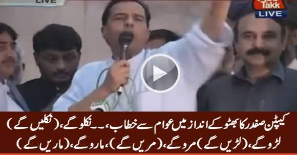 Captain Safdar Urging PMLN Workers To Fight For Sharif Family