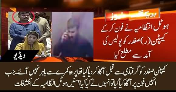 Captain Safdar Was Informed Before His Arrest But He Didn't Get Out of Room - Watch Details