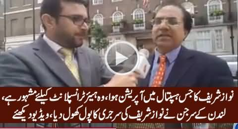 Cardiac Surgeon Dr. Afzal From London Exposed The Reality of Nawaz Sharif's Surgery