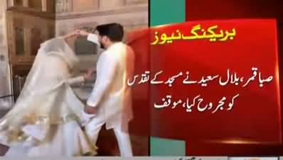 Case Filed Against Saba Qamar And Bilal Saeed For Doing Song Shooting in Mosque