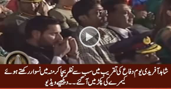 Caught On Camera: Shahid Afridi Putting Naswaar in His Mouth During Defense Day Ceremony