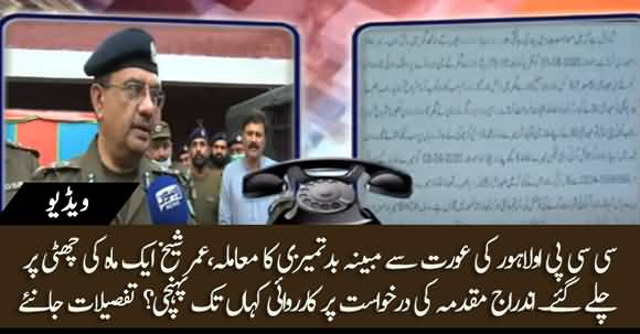 CCPO Lahore Umar Sheikh Alleged Leaked Audio - CCPO Went On Leave For One Month
