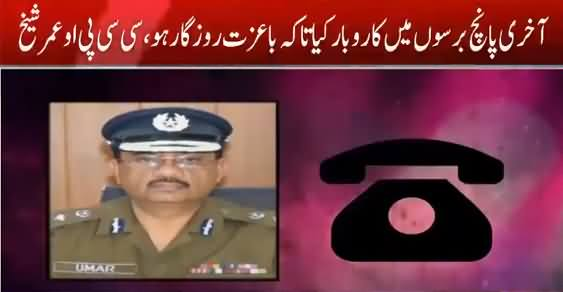 CCPO Umar Sheikh's Another Leaked Call With His Business Partner, Check His Language