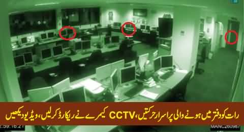 CCTV Cameras of the Office Record the Super Natural Activities At Night, Exclusive Video