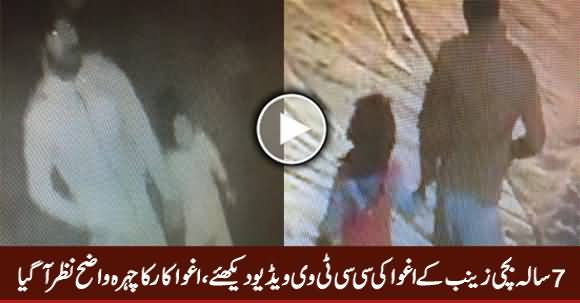 Kasur: CCTV Footage of 7 Years Old Girl Zainab's Kidnapping