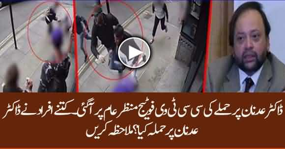 CCTV Footage Of Attack On Dr. Adnan in London Surfaced