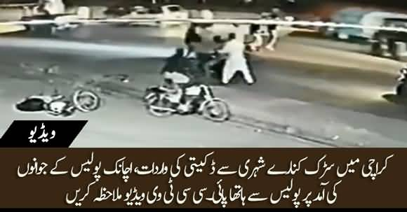 CCTV Footage Of Fight Between Police And Robbers On The Road Of Karachi