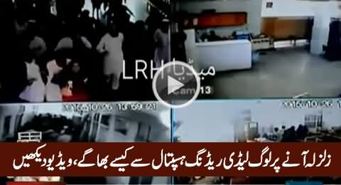 CCTV Footage of People Running Out of Lady Reading Hospital During Earthquake