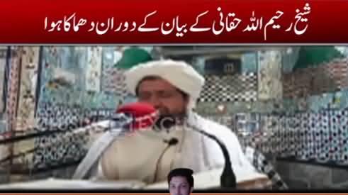 CCTV Footage of Peshawar Madrassa Blast: Sheikh Raheem Ullah Haqqani Was Giving