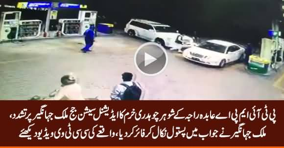 CCTV Video: Fight Between PTI MPA Abida Raja's Husband Ch. Khurram & Judge Malik Jahangir