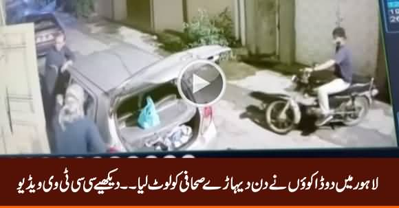 CCTV Video: Two Robbers Rob A Journalist in Lahore in Broad Day Light