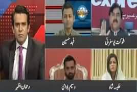 Center Stage With Rehman Azhar (Izafi Security Wapis) – 21st April 2018