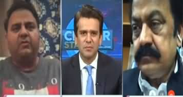 Center Stage With Rehman Azhar (Minus Imran Khan?) - 4th July 2020
