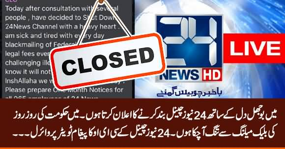 CEO Of 24 News Channel Announces To Shut Down The Channel Due to Govt's Blackmailing