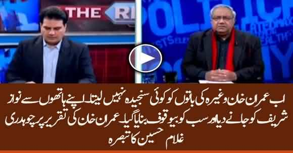 Ch Ghulam Hussain Angry Comments On Imran Khan Speech About Nawaz Sharif