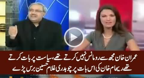 Ch. Ghulam Hussain Bashing Reham Khan For Saying That Imran Khan Is Not Romantic