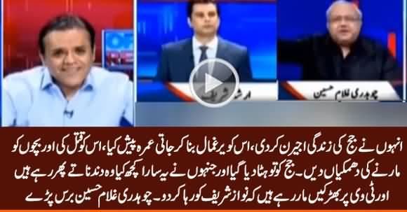 Ch. Ghulam Hussain Blasts on Sharif Family For Threatening & Pressurizing Judges