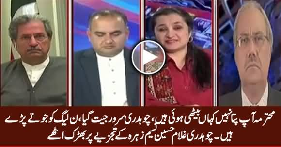 Ch. Ghulam Hussain Gets Hyper On Nasim Zehra Over Her Analysis on Senate Elections