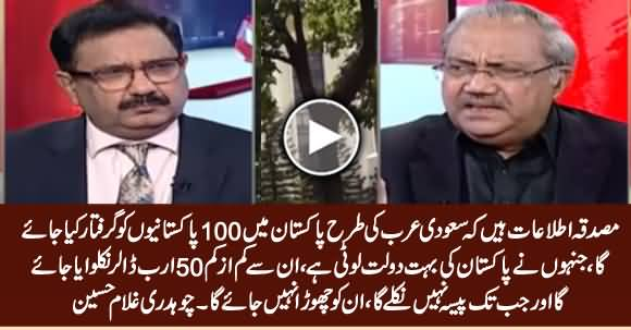 Ch. Ghulam Hussain Gives Breaking News How 50 Billion Dollars Going Be Recovered From Corrupts