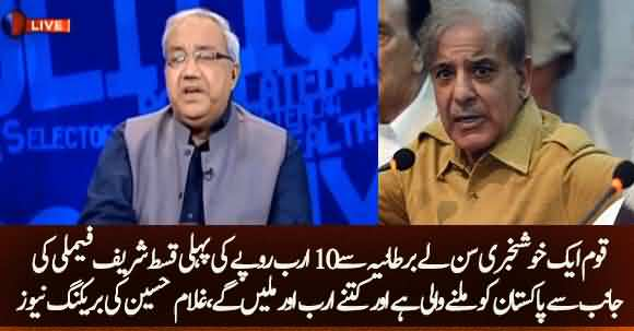 Ch. Ghulam Hussain Gives Breaking News Regarding Recovery of 10 Billion Rupees From Sharif Family