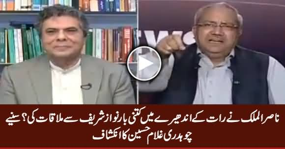 Ch. Ghulam Hussain Revealed How Many Times Nasir ul Mulk Met Nawaz Sharif Secretly